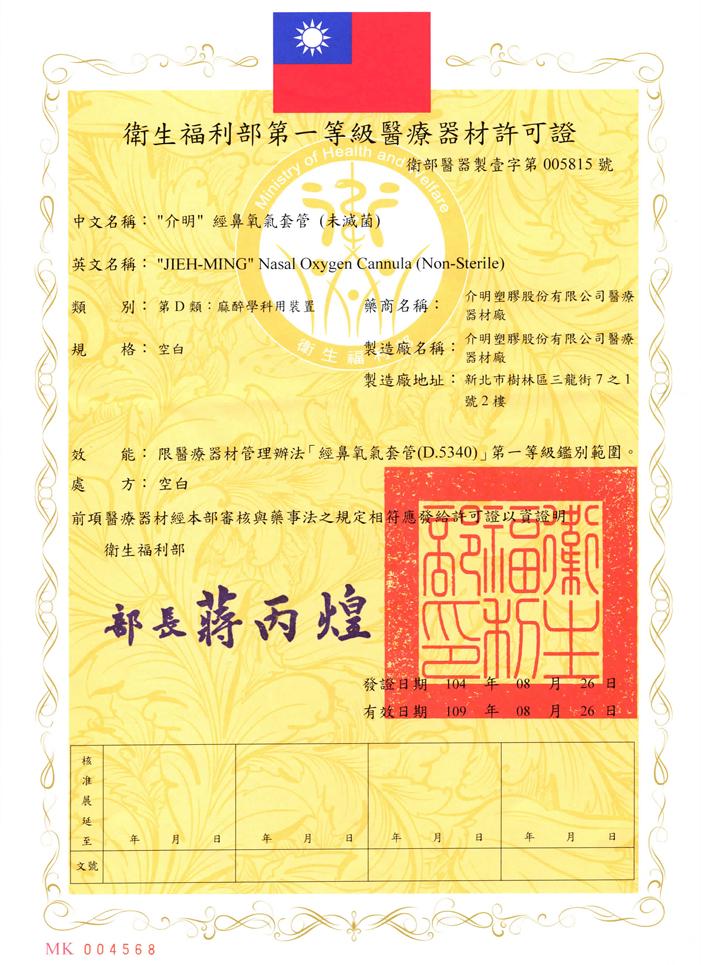 衛生福利部第一等級醫療器材許可證