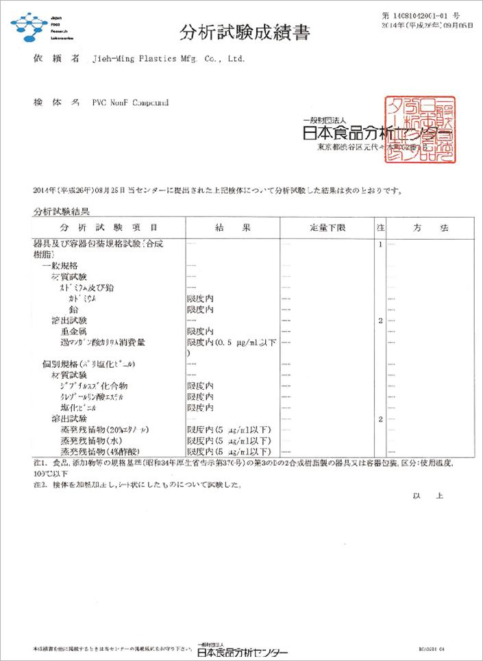 NonP膠粒-日本食品衛生法JP